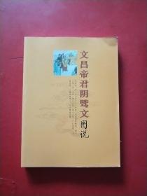 文昌帝君阴骘文图说【彩色插图】有库存