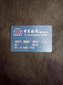 早期中国银行浙通卡.