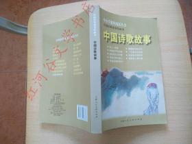 中小学课外阅读丛书·中国经典故事绘画本:中国诗歌故事
