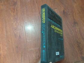 人因工程学研究方法:工程与设计实用指南(第二版)