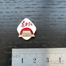 【珍罕 毛主席金色像章】文革毛主席像章  东方红 上海工艺三厂