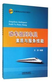 铁路客运业务系列图书 动车组列车员素质与服务技能
