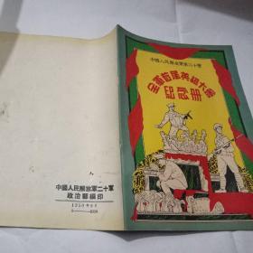 中国人民解放军第二十军全军首届英模大会纪念册(1999年重印)