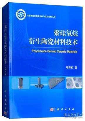 聚硅氧烷衍生陶瓷材料技术