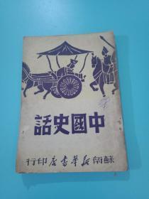 中国史话(苏南新华书店1949.7初版)包邮快递