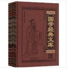 正版        国学经典文库(全12册)         国学经典文库(全12册)    90307H