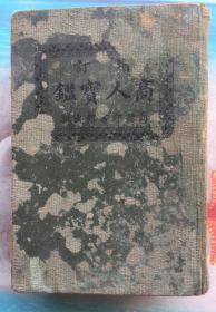 民国《增订商人宝鉴》精装全一册