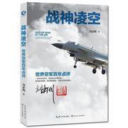 刘亚洲:战神凌空 世界空军百年点评      9787535491015