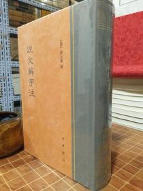 说文解字注 中华书局版 精装 厚册本 一版一印