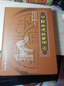 中国古建筑装饰