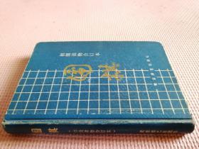 初级读物合订本:围棋(品相如图)