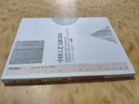 美术学与设计学精品课程系列教材:中国工艺文献选编