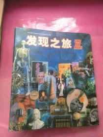 发现之旅英国独家授权中文版第一套