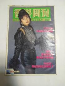 香港周刊 569
