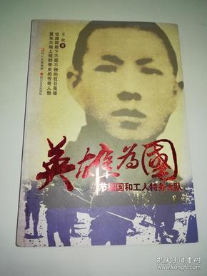 王火  亲笔签名题跋本《英雄为国—节振国和工人特务大队》,题跋字多,一版一印,品相如图