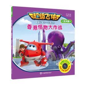 新书--超级飞侠翻翻故事书·一起看世界(亚洲篇):香港怪物大作战