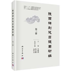 陕西碑刻总目提要初编(全五册)