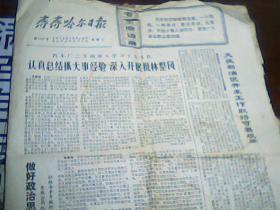 文革老报纸齐齐哈尔报 1973年10月10日