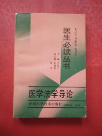 医生必读丛书:医学法学导论(签赠本)