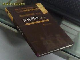 朗道理论物理学教程第七卷:弹性理论(第五版)