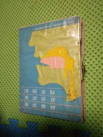 磁帶:國際音標英語語音速成教材