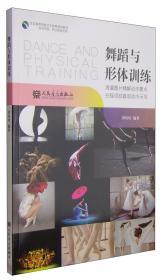舞蹈与形体训练/全国高等院校艺术教育规划教材