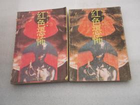 红色恐怖(上下)册