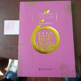 正版RT9787552014334光辉历程:*六届上海市民艺术大展 上海社会科学院出版无笔记