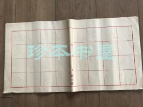 民国 静文斋书法宣纸 宣纸 上等官堆纸精印 计22枚
