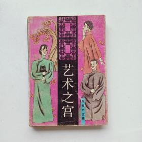 张恨水全集:艺术之宫