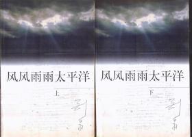 风风雨雨太平洋(上下)