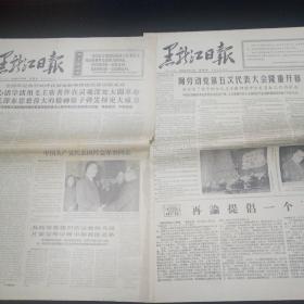 文革老报纸。1966年10月30日。11月3日两份报纸。