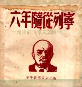 六年随从列宁--列宁的汽车夫之回忆