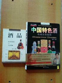 中国特色酒收藏投资指南(全彩图 400余瓶典藏中华特色酒·150余枚珍稀酒标)、另赠1册:酒品(饮出的格调与生活情趣)
