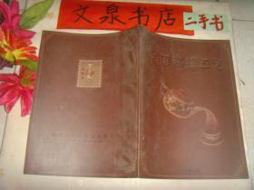 中国锡镶工艺(金镶玉制品照片,无制作工艺内容)》8页,折叠收藏18