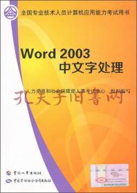《全国专业技术人员计算机应用能力考试用书:Word2003中文字处理》(附光盘)