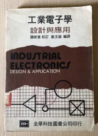 工业电子学:设计与应用 Industrial Electronics: Design and Application