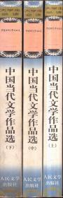 大学生必读 中国当代文学作品选(上中下)
