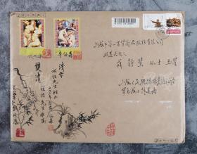 著名畫家、同濟大學教授 李詠森 1993年毛筆題詞 著名油畫家 錢 延康 1988年 繪封面小品畫 儲祖詒集郵封一枚  HXTX101275
