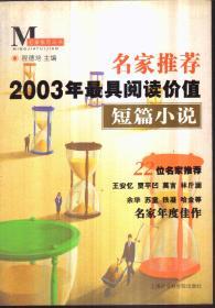 名家推荐2003年最具阅读价值短篇小说