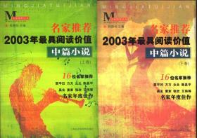 名家推荐2003年最具阅读价值中篇小说(上下)