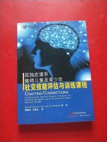 孤独症谱系障碍儿童及青少年社交技能评估与训练课程