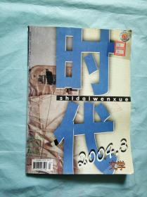 《时代文学》2004年3期(总第94期)