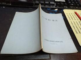 《三字经》批注 【带语录】32开本  包邮挂费