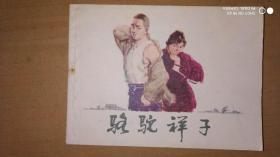 连环画:骆驼祥子(1984年1版1印,近全品)