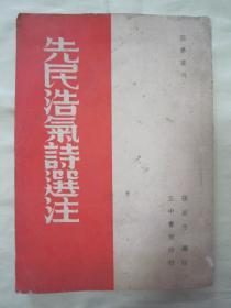 极稀见民国老版精品国学丛刊《先民浩气诗选注》,张长弓 编注,32开平装一册全。正中书局 民国二十八年(1939)三月,繁体竖排刊行。版本罕见,品如图!