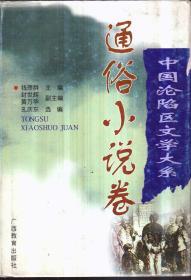 中国沦陷区文学大系 通俗小说卷(精装)