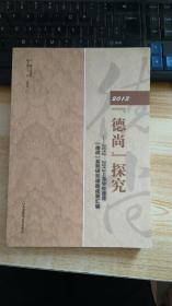 """2013""""德尚""""探究 : 2012-2013上海学校德育""""德尚""""系列研究课题成果汇编"""