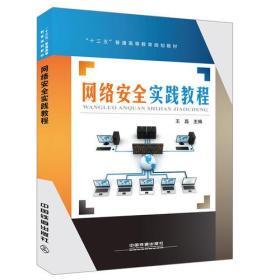 现货-网络安全实践教程