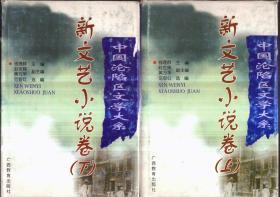 中国沦陷区文学大系 新文艺小说卷(上下 精装)